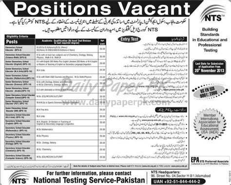 test pattern of nts for educators in punjab pin by daily paperpk on daily paperpk jobs pinterest