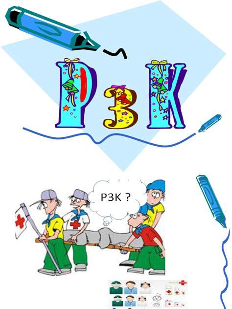 Pinset P3k p3k ppt
