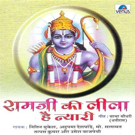 shree ramchandra kripalu bhajman lyrics shri ramchandra kripalu free download streaming