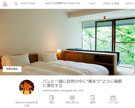 airbnb hakone 民泊airbnbが旅館業法上の 宿泊施設 との取り組みを本格化 国内3法人と提携 その背景を担当者に聞いてきた