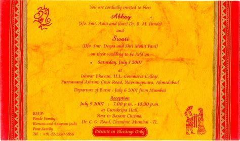 Hindu marriage invitation card format in hindi