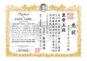 martial arts certificate template martial arts certificate custom design kanji and