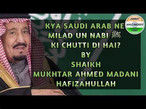 saudi arabias miladunnabi kya saudi arab ne milad un nabi ﷺ par chutti di hai shaikh mukhtar ahmed madani hafizahullah