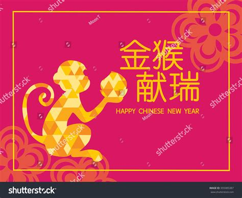 new year monkey card design new year monkey make by stock vector 355985387