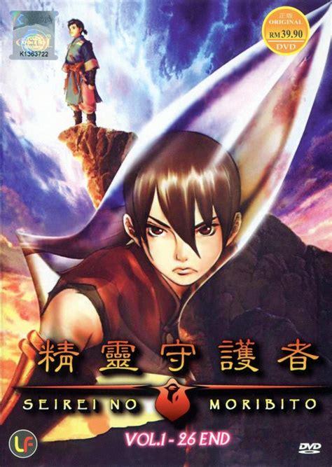 download film anime full movie seirei no moribito anime season english watch full movies