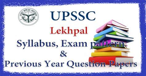 pattern of up lekhpal exam upsssc chakbandi lekhpal syllabus 2015 exam pattern