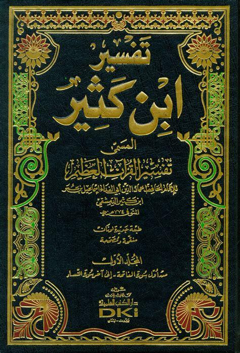 Fiqih Islam Wa Adillatuhu Jilid 7 kitab fiqh islam wa adillatuhu srfreeget