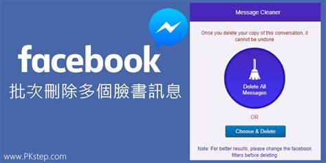 Fb Message Cleaner | message cleaner批次刪除多個fb聊天室訊息 也可一鍵移除所有對話記錄 chrome擴充外掛 痞