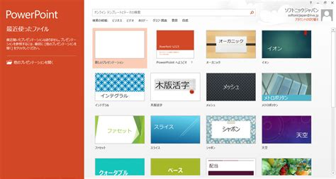 themes microsoft powerpoint 2013 microsoft powerpoint 2013 download