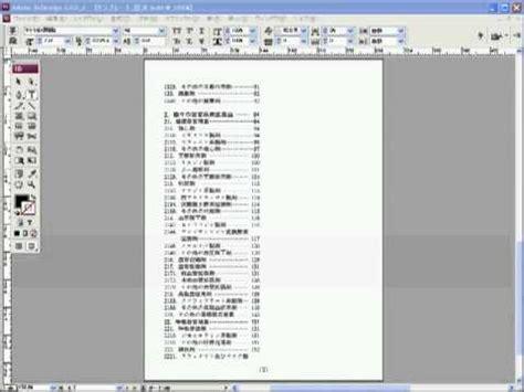 indesign xslt tutorial indesignスクリプトで自動組版 本文2段組編 doovi