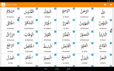 download mp3 zikir asma ul husna asmaul husna dan maknanya 99 nama allah
