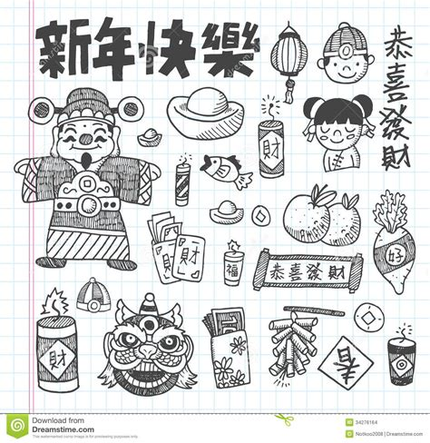 doodle god foods doodle new year icons set stock vector image