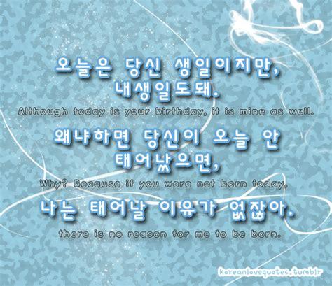 Korean Birthday Quotes Korean Inspirational Quotes Quotesgram