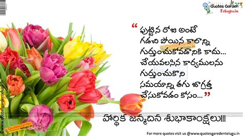 Happy Birthday Wishes Greetings With Quotes In Telugu 1159