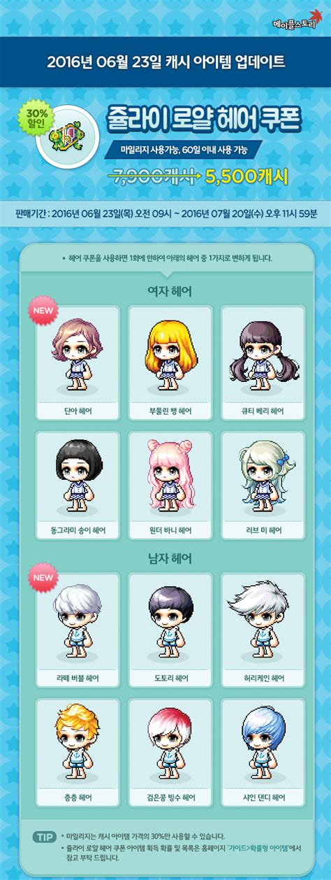 Maplestory Royal Hairstyles by Maplestory Royal Hairstyles Fade Haircut
