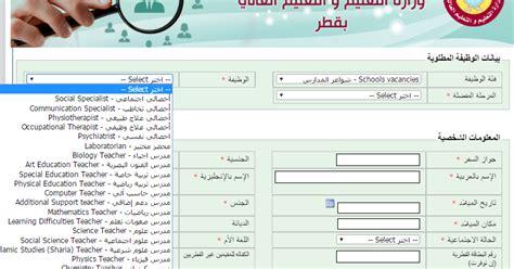 liartown the four years 2013 2017 books المجلس الاعلى للتعليم بقطر بدء التقديم الالكترونى للمعلمين