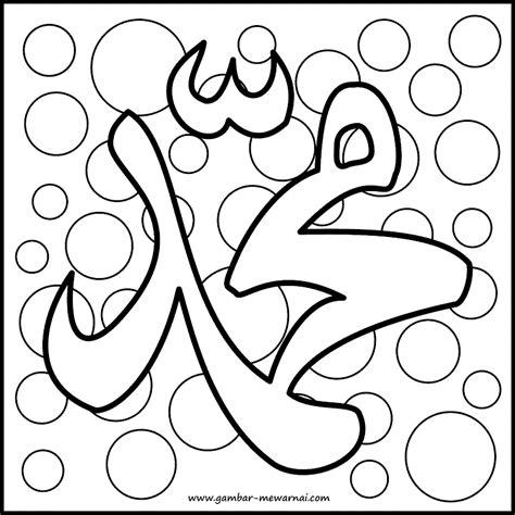 wallpaper koran hitam putih mewarnai kaligrafi islami muhammad contoh gambar mewarnai