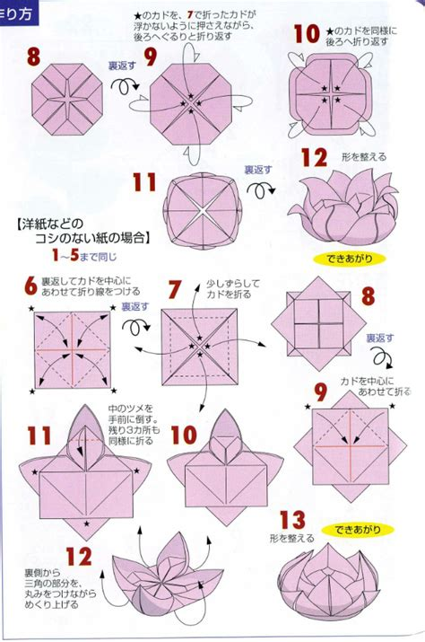 Printable Origami Flower - origami lotus flower tutorial origami lotus and patterns