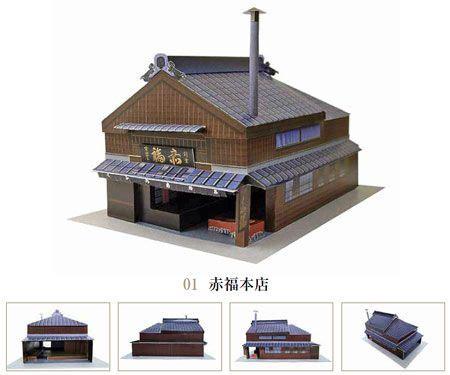 Papercraft Architecture - papercraft akafuku mochi shop papercraft4u free