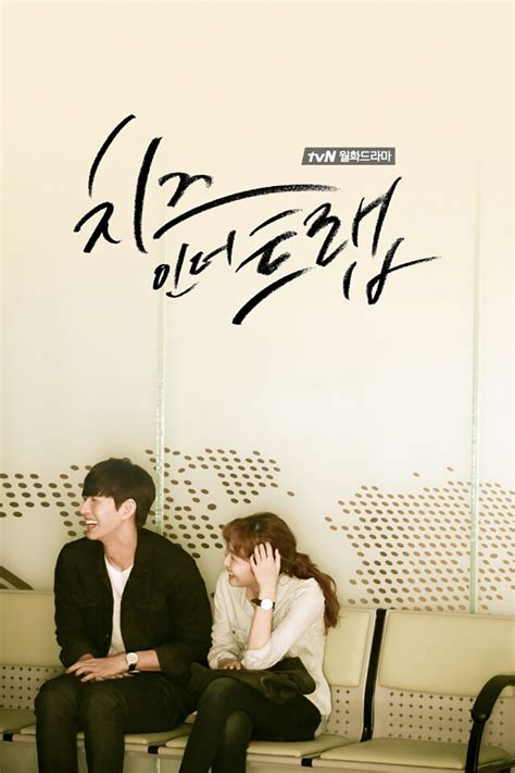 dramacool cheese in the trap drama 2016 cheese in the trap 치즈 인 더 트랩 k dramas