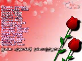 Free New Tamil by 10 2017 New Year Wishes Images And Greetings Tamil