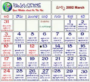 Turkmenistan Calendã 2018 Telugu Calendar 2012 Telugu Calendar 2011 Telugu