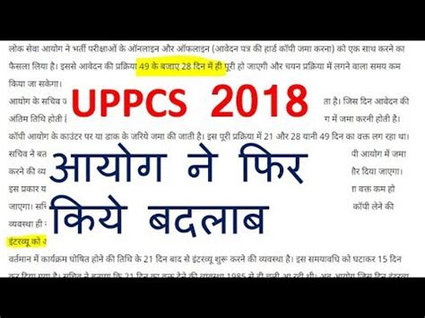 uppcs exam pattern 2016 uppsc trump