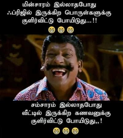 Tamil Memes - tamil memes latest content page 62 jilljuck