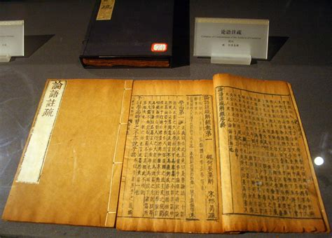 the analects file commentaries of the analects of confucius jpg wikimedia commons