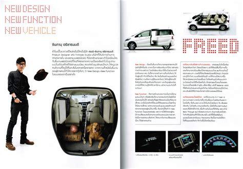 Daybeds Magazine Trimode Furniture Interior Design Work In Daybed Magazine Dec 09 Trimodestudio S