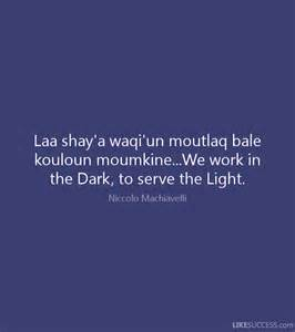laa shay a waqi un moutlaq bale kouloun by niccolo