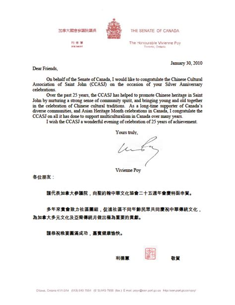 How To Answer To Mba Admission Congratulatory Letter by 25th Silver Anniversary Of The Ccasj Cultural