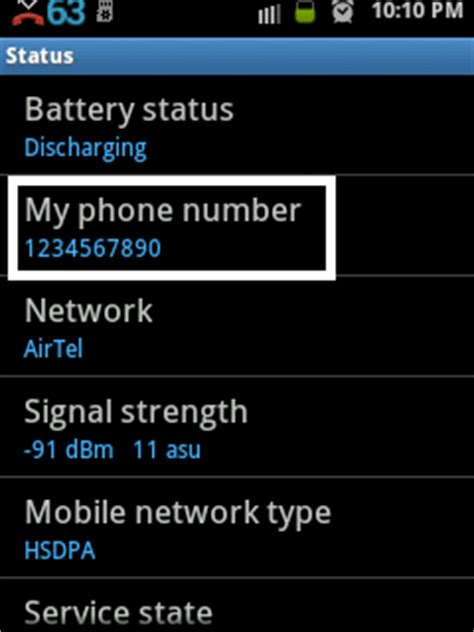 my phone number android swag