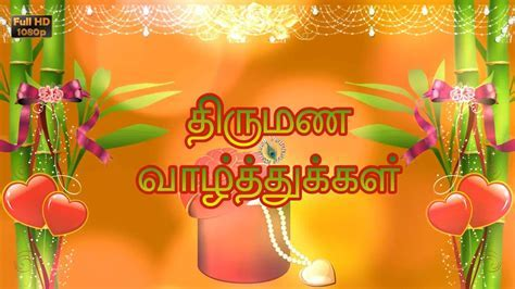 Happy Wedding Wishes in Tamil, Marriage Greetings, Tamil