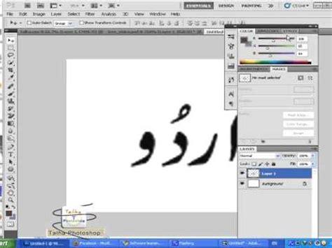 adobe photoshop cs5 urdu tutorial pdf photoshop cs5 urdu tutorial video inpage urdu text editing