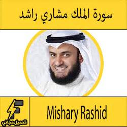 mishary rashid azan mp3 download تحميل سورة الملك mp3 بصوت الشيخ مشاري العفاسي كاملة مجانا