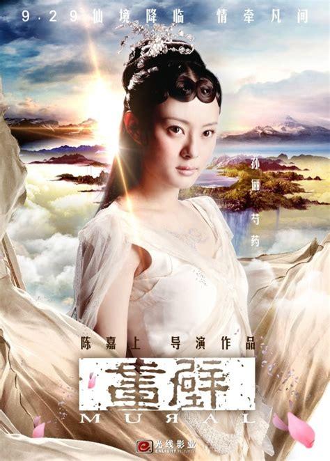 film cina mural betty sun 孫儷 movies actress china filmography