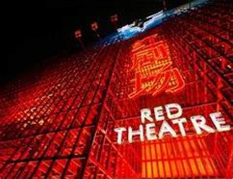 beijing red theatre beijing kung fu show theatre