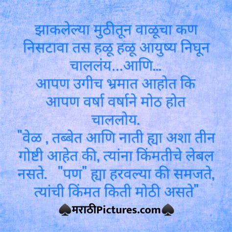 life quotes  marathi language marathi pictures