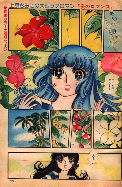 vintage shoujo 17 best images about classic shoujo illustration 1960