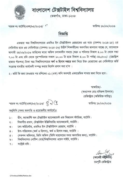 Butex Mba Admission Circular 2016 17 by Admission Notice Mba In Textiles Batch 03 Butex