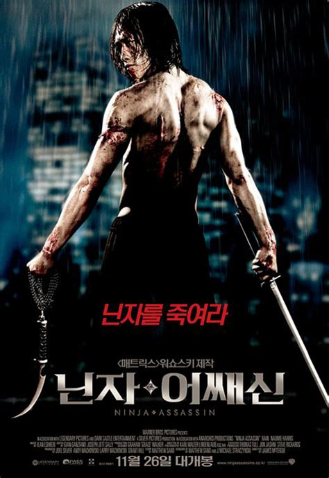 tattoo korean movie recap un afiche internacional para asesino ninja de mcteigue