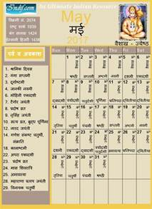 may 2017 indian calendar hindu calendar