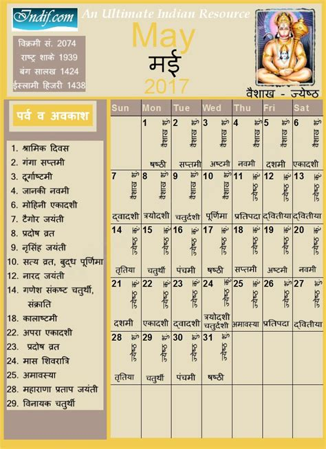 hindu calendar 2017 6 download free printable