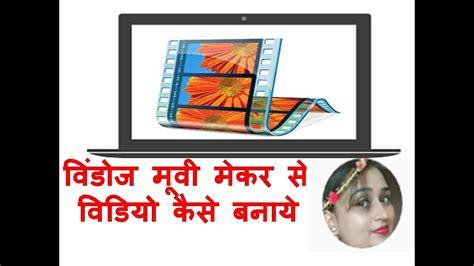 windows movie maker tutorial in hindi windows movie maker tutorials in hindi perfect video