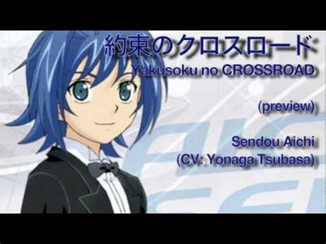aichi yakusoku no crossroad lyrics 約束のクロスロード yakusoku no crossroad preivew sendou aichi