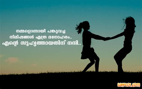malayalam boy and girl friendship quotes thanks for being my friend malayalam quotes