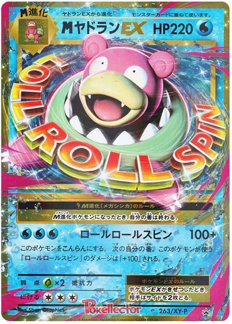 ex m m slowbro ex xy promos 263 pokemon card