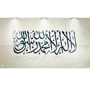 La Ilaha Illallah Muhammad Rasool Allah  Calligraphy