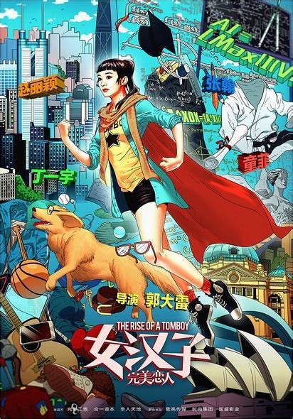film china the rise of a tomboy photos from the rise of a tomboy 2015 movie poster 1